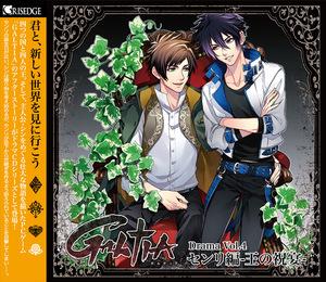 GALTIA ドラマ CD Vol.4 センリ編‐王の祝宴‐