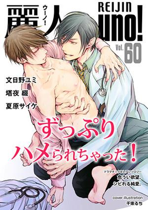 麗人uno!Vol.60 ずっぷりハメられちゃった!(アンソロジー著者他複数)