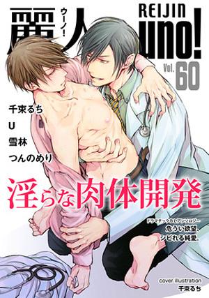 麗人uno!Vol.60 淫らな肉体開発(アンソロジー著者他複数)