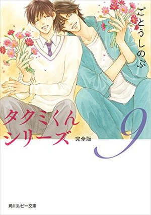 タクミくんシリーズ 完全版 (9)