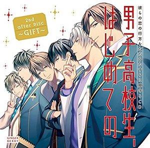 「男子高校生、はじめての」2nd.after Disc~GIFT~