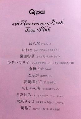 Qpa5周年記念小冊子(pink)