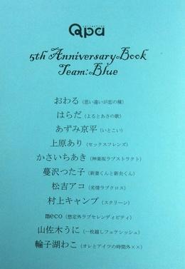 Qpa5周年記念小冊子 (blue)