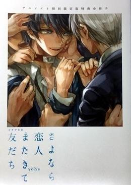 ドラマCD「さよなら恋人 またきて友だち」アニメイト特典小冊子