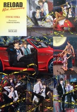 リロードシリーズ連載10周年記念 特典小冊子
