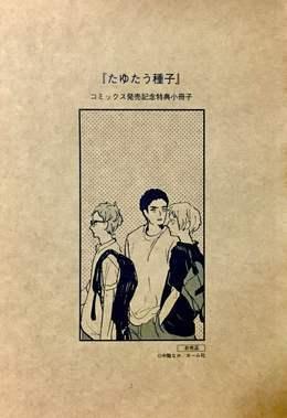 『たゆたう種子』発売記念特典小冊子『The wavering seed』Memorial Booklet
