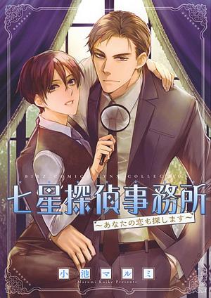 七星探偵事務所~あなたの恋も探します~