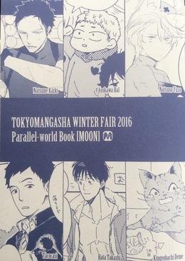 東京漫画社WINTER FAIR 描き下ろしパラレル小冊子(MOON)