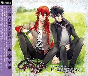 GALTIA ドラマCD Vol.5 ゼノ編-輪廻の守人-