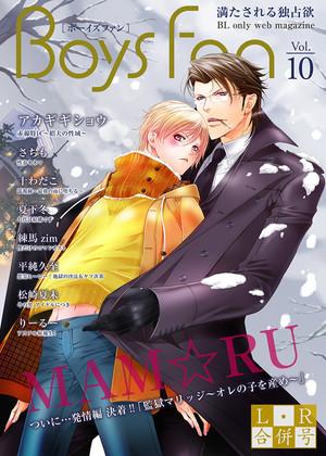 BOYS FAN vol.10 L・R合併号