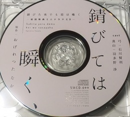 「錆びた夜でも恋は囁く」初回特典ミニドラマCD『錆びては瞬く、』