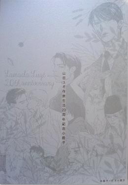 山田ユギ作家生活20周年記念小冊子