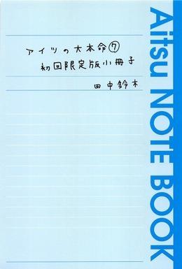 アイツの大本命(7) 初回限定版小冊子