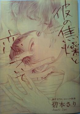 「彼の焦燥と恋について(3)」描き下ろしコミック折本