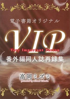 電子書籍オリジナル VIP 番外編同人誌再録集