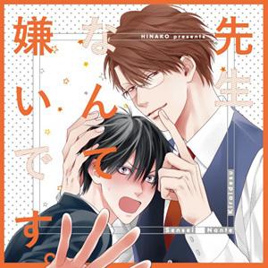 先生なんて嫌いです。 HINAKO presents