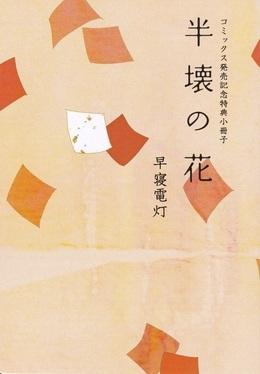 「半壊の花」コミックス発売記念特典小冊子