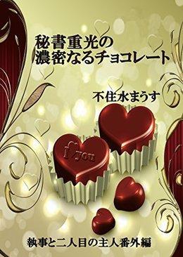 秘書重光の濃密なるチョコレート