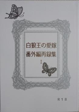 白狼王の愛嫁 再録集Ⅰ(表題作 白狼王と愛嫁の初夜)