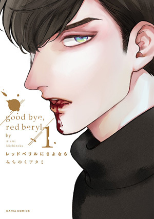 レッドベリルにさよなら(1)