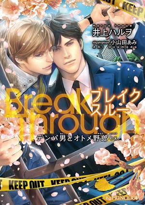 BreakThrough デンパ男とオトメ野郎ex.