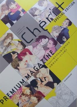 Cheri+ 隔月刊化&独立創刊記念 応募者全員サービス 小冊子
