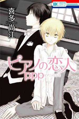 ピアノの恋人 ppp