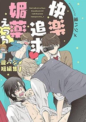 快楽追求 媚薬えっち~瀧ハジメ短編集1~