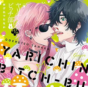 ヤリチン☆ビッチ部(2)