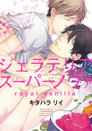 ジェラテリアスーパーノヴァ royal vanilla