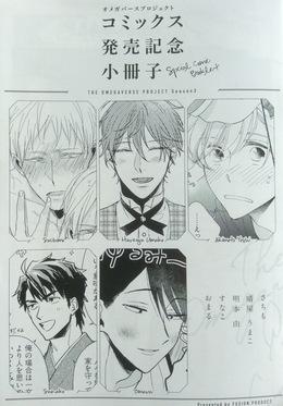 オメガバースプロジェクト コミックス発売記念小冊子