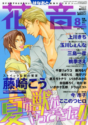 花音 2017年8月号(雑誌著者等複数)