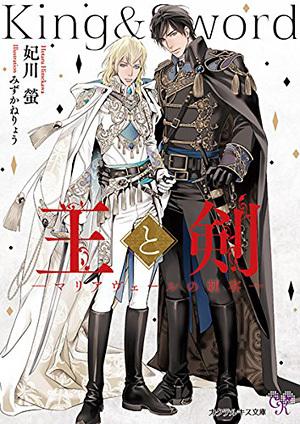 王と剣 ーマリアヴェールの刺客ー