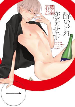 酔いどれ恋をせず(1)
