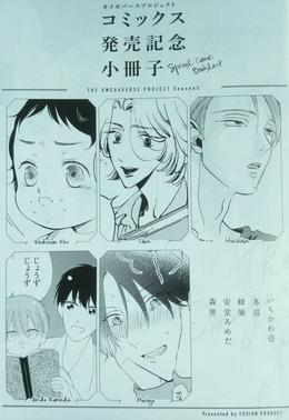 オメガバースプロジェクト コミックス発売記念小冊子 第2弾