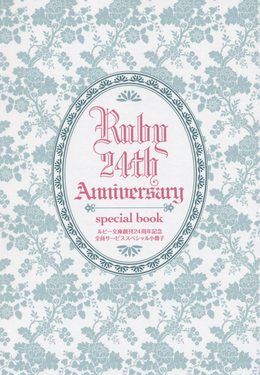 Ruby 24th Aniversary special book
