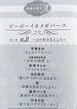 ビーボーイオメガバースコミックス創刊記念小冊子:A