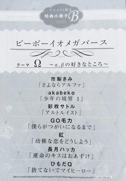 ビーボーイオメガバースコミックス創刊記念小冊子:B