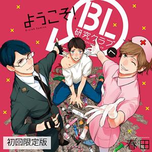 ようこそ!BL研究クラブへ(初回限定版)