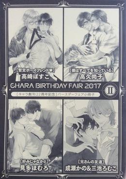 Chara BIRTHDAY FAIR 2017 Ⅱ キャラ創刊22周年記念バースデーフェア小冊子