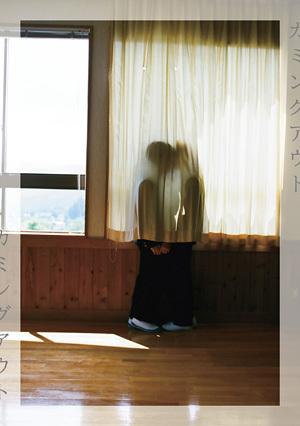 二丁目の魁カミングアウト 1st写真集『カミングアウト』