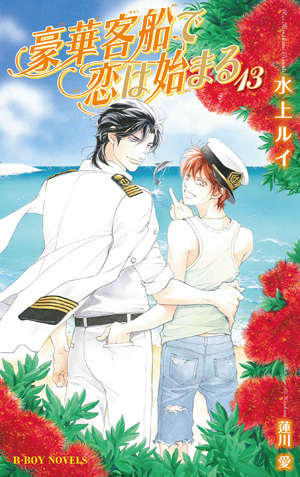 豪華客船で恋は始まる (13)