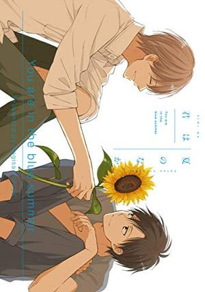 「君と夏のあと」君は夏のなか 初回限定版小冊子