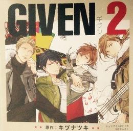「ギヴン2」ミニドラマCD Cheri+2017年9月号付録