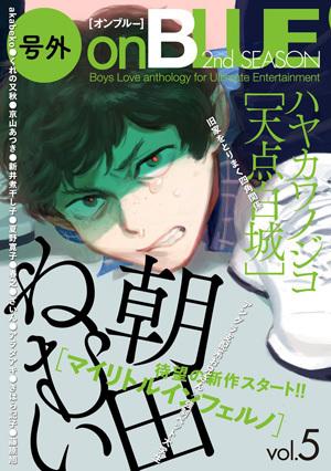 号外onBLUE 2nd SEASON vol.5