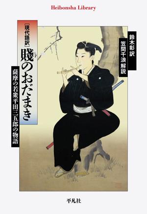 現代語訳 賤のおだまき: 薩摩の若衆平田三五郎の物語