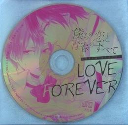 「僕らの恋と青春のすべて」特装版ドラマCD「LOVE FOREVER」