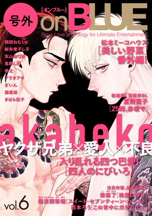 号外onBLUE 2nd SEASON vol.6