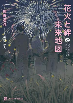 花火と絆と未来地図 いばきょ&まんちー(4)