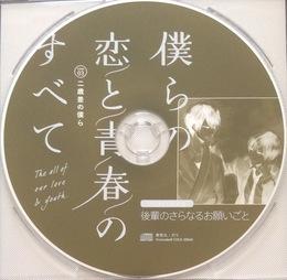 「僕らの恋と青春のすべてcase:03二歳差の僕ら」アニメイト限定盤特典ミニドラマCD